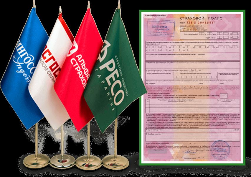 ОСАГО флаги