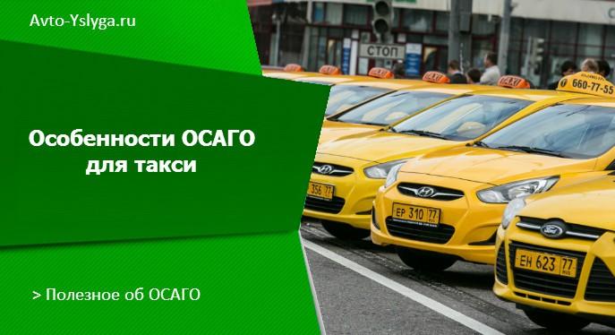 ОСАГО и КАСКО для такси, коэффициенты, расчет и покупка полиса, штрафы для такси