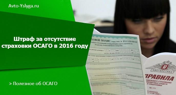 Штраф за отсутствие страховки ОСАГО на автомобиль в 2019 году