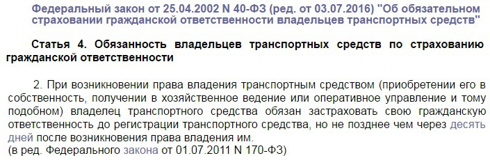 ФЗ от 25.04.2002 N 40-ФЗ