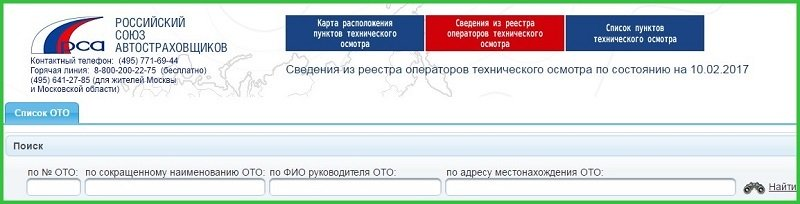 Реестр станций техосмотра РСА