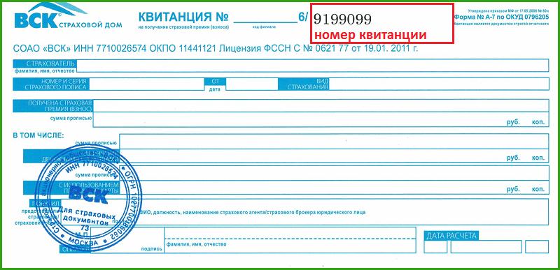 Квитанция об оплате ВСК
