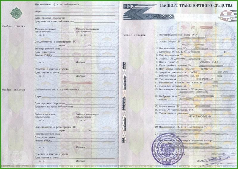 Изображение - Какие документы нужны для каско pts