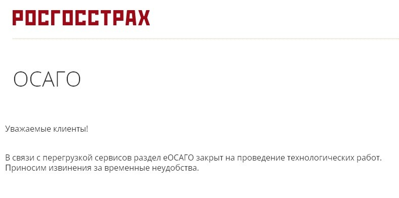 Сервис для получения е-ОСАГО временно не работает