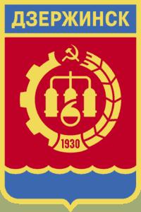 герб Дзержинск