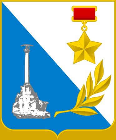 герб Севастополь