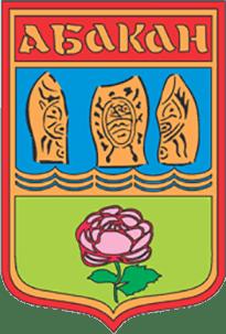 герб Абакан