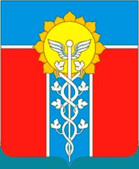 герб Армавир