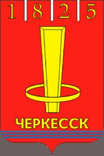 герб Черкесск