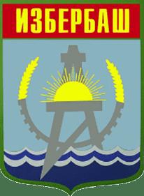 герб Избербаш