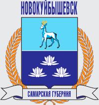 герб Новокуйбышевск