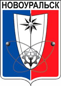герб Новоуральск