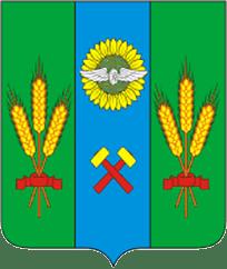 герб Сальск