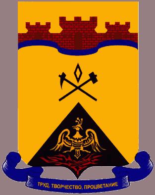 герб Шахты