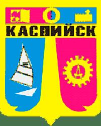 герб Каспийска