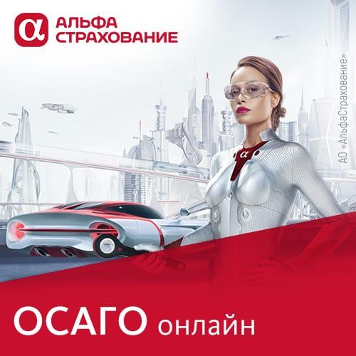 https://www.alfastrah.ru/individuals/auto/eosago/calc/?dealer_id=avtoyslyga&utm_source=avtoyslyga&utm_medium=cpa&utm_campaign=avtoyslyga&utm_content=EOSAGO
