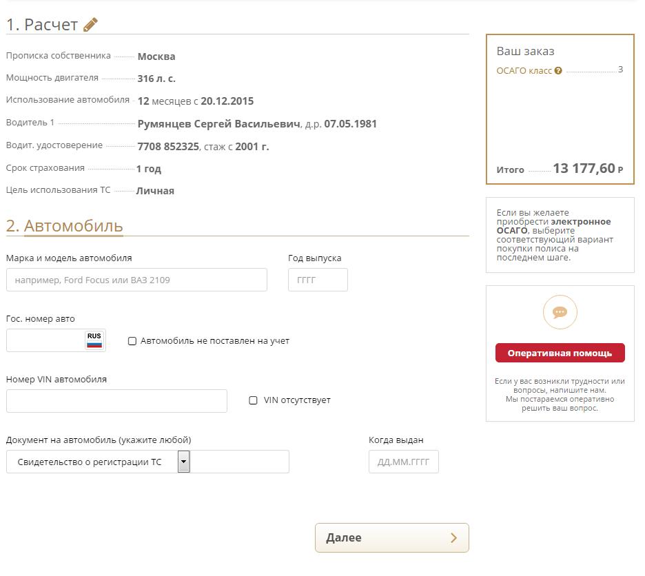 Процесс оформления осаго онлайн
