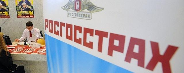«Росгосстрах» получит помощь в размере 30 млрд рублей